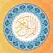 Download القرآن الكريم قراءه واستماع APK