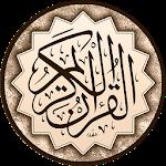 Download القرآن الكريم بدون انترنت APK