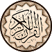القرآن الكريم بدون انترنت