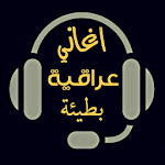 Download Iraqi songs 2021 without Internet APK