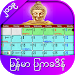 Download Myanmar Calendar 2020 APK