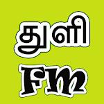 Download Thuli FM APK